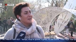 В 190 миллионов тенге обошлись Алматы 60 новых арт-объектов