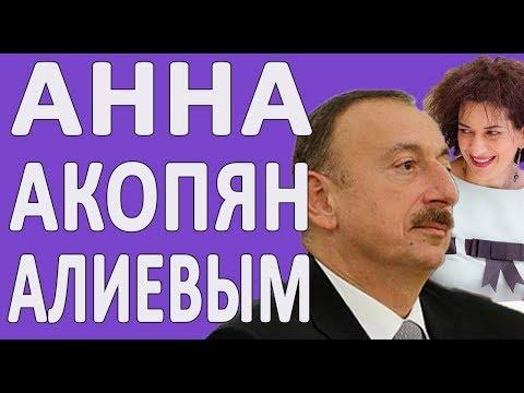 Смотреть Анна Акопян поставила Алиевых к стенке онлайн