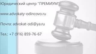видео юрист
