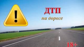 ДТП на дороге 8