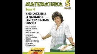 Математика 5 класс. УМНОЖЕНИЕ И ДЕЛЕНИЕ НАТУРАЛЬНЫХ ЧИСЕЛ.