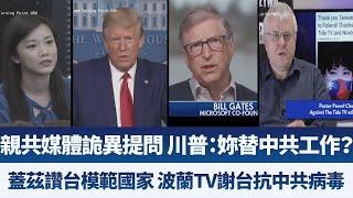 午間新聞【2020年4月7日】|新唐人亞太電視