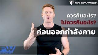 TTF EP48: อาหารที่ควรกินและไม่ควรกิน ก่อนออกกำลังกาย