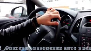 видео Тюнинг Opel Astra J