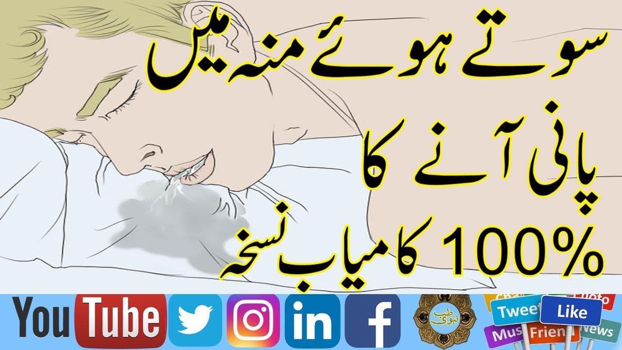 Sote Waqt Moon Se Raal Kyun Behti Hai   Muh se Raal tapakna