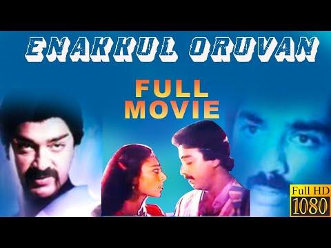 Enakkul Oruvan - Full Tamil Movie Bayshore | Kamal Haasan, Sripriya, Shobana
