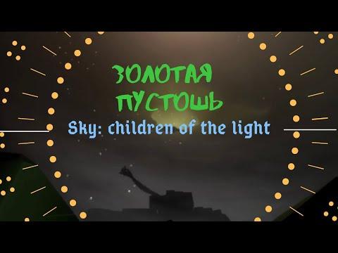 Sky: Children Of The Light / Золотая пустошь/ все духи/прохождение