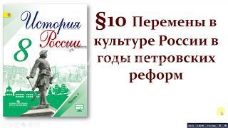 §10. Перемены в культуре России в годы петровских реформ