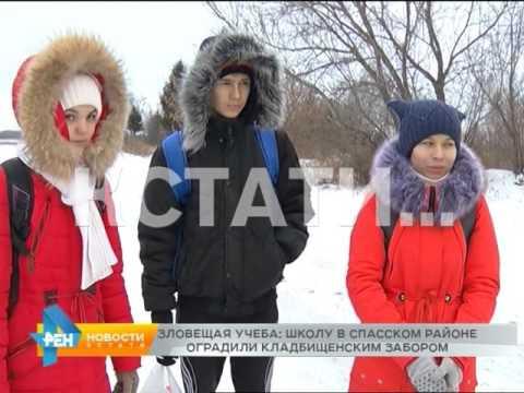 Зловещая учеба: школу в Спасском районе обнесли кладбищенским забором.