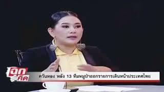 """ฉุกคิด  ควันหลง หลัง """" 13 ทีมหมูป่า """" ออกรายการเดินหน้าประเทศไทย !!     Jul 22, 2018"""
