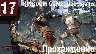 KINGDOM COME: Deliverance ● Прохождение #17 ● ИДЕМ В МОНАСТЫРЬ