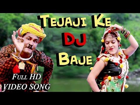 New Marwadi DJ SONG 2015 | 'Tejaji Ke DJ Baje' HD VIDEO | Veer Tejaji | Rajasthani DJ Remix Song