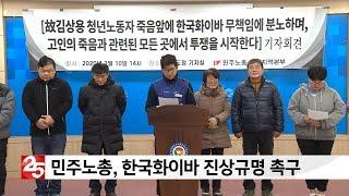 민주노총, 한국화이바 진상규명 촉구