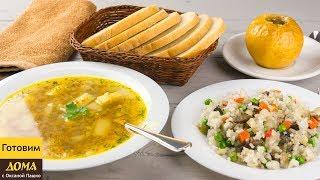 Постный обед за 30 минут 🥕👍 Быстро, Вкусно, Бюджетно! ПОСТНОЕ МЕНЮ