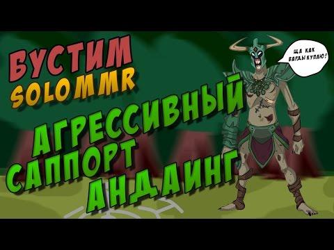 видео: Гайд на Андаинга ПОДНИМАЕМ solo mmr в dota 2