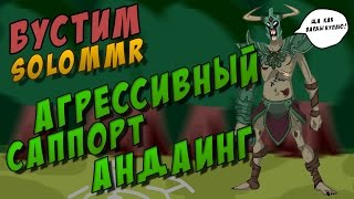 Гайд на Андаинга ПОДНИМАЕМ Solo MMR в Dota 2