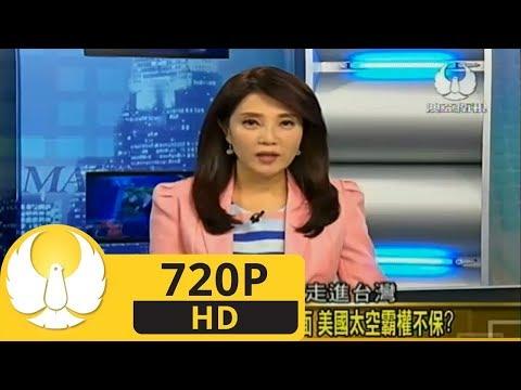 20190520 《走進台灣》 中國'嫦娥四號'登陸月球背面 美國太空霸權不保?