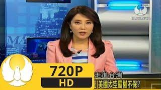 20190520 《走進台灣》 中國\