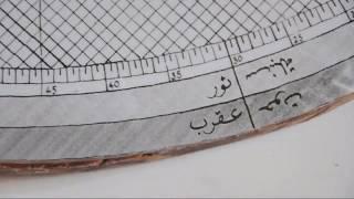 Rubu' Mujayyab ( Sinus Quadrant )