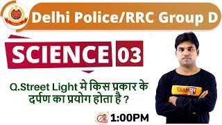 CLASS -03 || #Delhi Police/RRC Group D || SCIENCE || BY Anant sir || Previous Year Question part-63