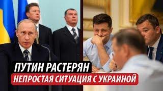 Путин растерян. Непростая ситуация с Украиной