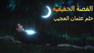 قصّة حلم عثمان العجيب 🔥🔥 قيامة المؤسس عثمان الحلقة 28  مترجم للعربية