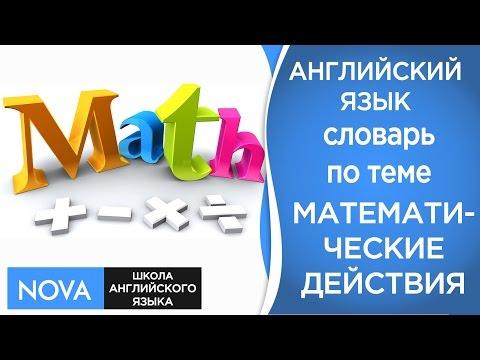 МАТЕМАТИЧЕСКИЕ ДЕЙСТВИЯ на английском. Тема числа математические действия. Школа NOVA