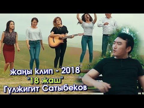 Эксклюзив! Гүлжигит Сатыбеков