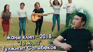Эксклюзив! Гүлжигит Сатыбеков - 18 жаш | жаны клип | #Kyrgyz Music
