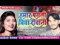 Pyar Me Pagal Bideshi Lal Yadav & Anshu Bala !! New HIt Song 2018 !!