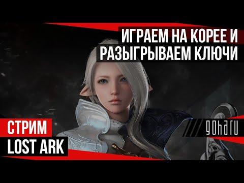 Lost Ark - Играем на Корее и отвечаем на вопросы