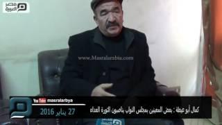 مصر العربية | كمال أبو عيطة : بعض المعينين بمجلس النواب يناصبون الثورة العداء