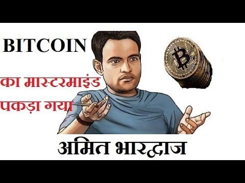 guadagnare bitcoin amit bhardwaj)