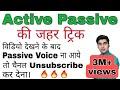 active passive की ट्रिक, active voice passive voice, एक्टिव पैसिव वाॅइस ट्रिक, sartaz sir
