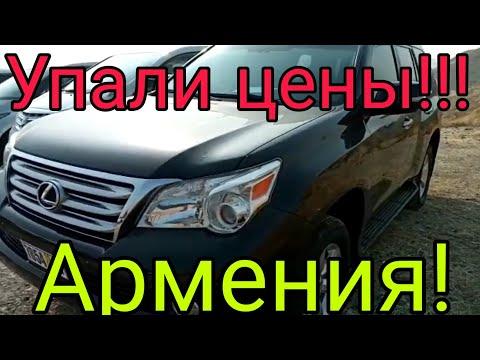 Упали цены в Армении!!!