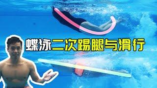 蝶泳二次踢腿的时机与滑行重要性