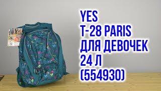 Розпакування Yes T-28 Paris для дівчаток 24 л 554930