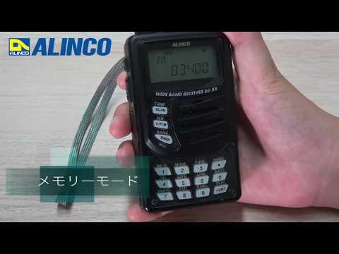 ALINCO DJ-X8 基本操作 メモリーモード編