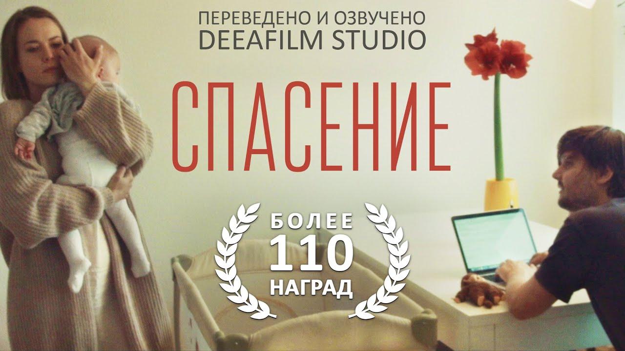 Короткометражка «СПАСЕНИЕ» | Озвучка DeeaFilm