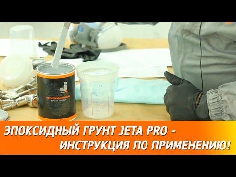 Эпоксидный грунт JETA PRO - инструкция по применению!