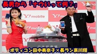 女優の田中美奈子(48)が1日、日本テレビ系「PON!」に出演、ボ...