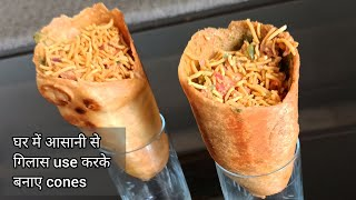 बिना किसी mould के glass से बनाइए Paneer Tikka Cones | Chaat Recipes | Evening Snacks Recipe