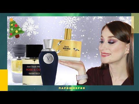 Вот уж удивили! ♥ Необычные ароматы ♣ Новинки парфюмерии
