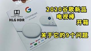 2020年谷歌新品电视棒 ChromeCast with Google TV  九个你可能关心的问题 Support HLG HDR DOLBY VISION DOLBY ATMOS