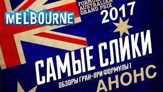 Формула 1 Анонс Гран-при Австралии 2017 - Australian GP 2017 Preview