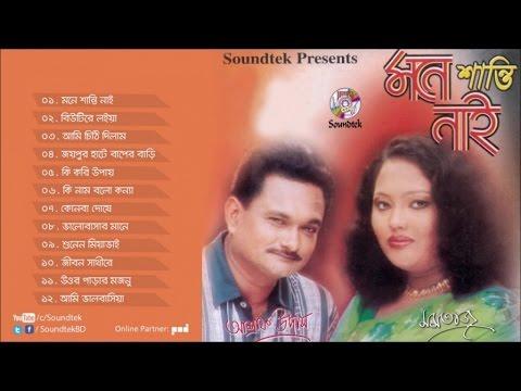 Momtaz, Ashraf Udash - Mone Shanti Nai
