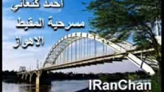 احمد كنعاني   مسرحية المقيط 1