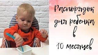 РЕЖИМ ДНЯ и ПРИКОРМ в 10-12 месяцев / Прикорм, ГВ / Наш распорядок дня по методике EASY
