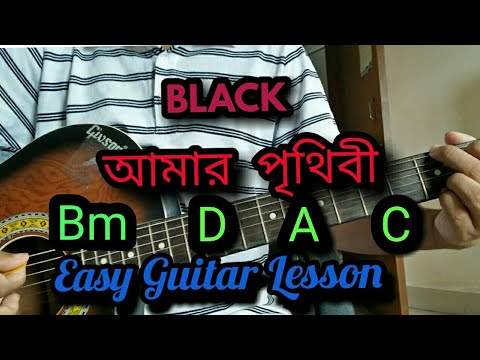 Black Bangladeshi Band | Amar prithibi | Easy Guitar lesson / tutorial | Tahsan & John