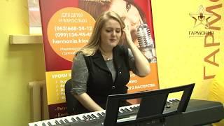 "УРОКИ ВОКАЛА - ""ПОДАЧА ЗВУКА""!      harmonia.kiev.ua"